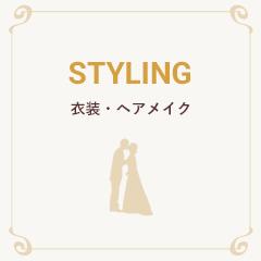 styling 衣装・ヘアメイク