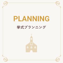 planning 挙式プランニング