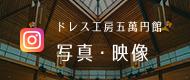 ドレス工房五萬円館 写真・映像
