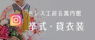 ドレス工房五萬円館 挙式・貸衣装